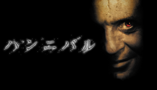 【ハンニバル】ネタバレ結末!あらすじ・登場人物まで徹底解説