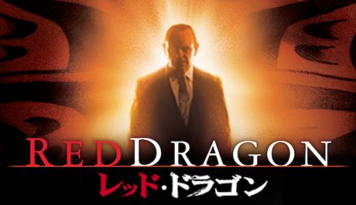 映画「レッドドラゴン」を徹底解説!ネタバレ・ハンニバルシリーズにおける伏線もまとめます!